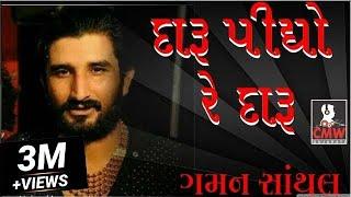 "Gaman Santhal ""Daru Pidho Re Daru"" Live Garba 2017   દારૂ પીધો રે   Gujarati New DJ Song   Full HD"