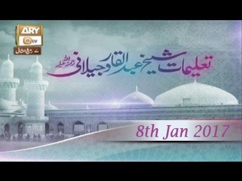 Talimat-e-Sheikh Abdul Qadir Jilani - 8th January 2017 - ARY Qtv