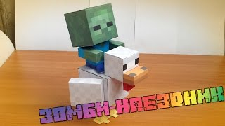 бумажный Minecraft: Зомби-наездник