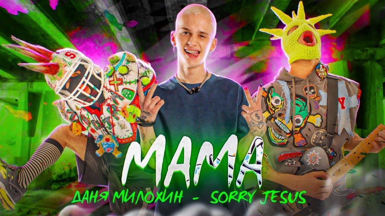 Даня Милохин, Sorry Jesus - Мама 2021