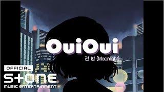 위위 (OuiOui) - 긴 밤 (Moonlight) Lyric Video