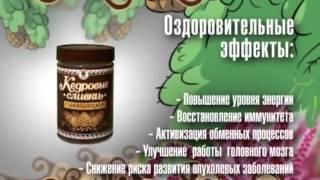 Кедровые сливки природное энергетическое питание
