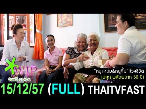 VVIP วีวีไอพี 15 ธันวาคม 2557 (FULL) [HD] บุกบ้านเศรษฐี ล้วงชีวิตแม่ลูก พลัดพราก 50 ปี !!