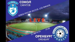 Sokol Saratov vs Gazovik Orenburg full match