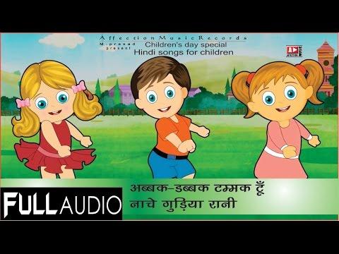 Hindi Songs for children | Children's day special | Abbak ...
