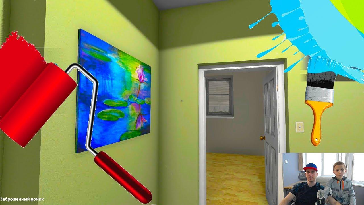 ИГРА House Flipper и Даник - Симулятор бизнеса по ремонту и продаже домов. 13+