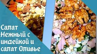 Салат Нежный с индейкой и салат Оливье