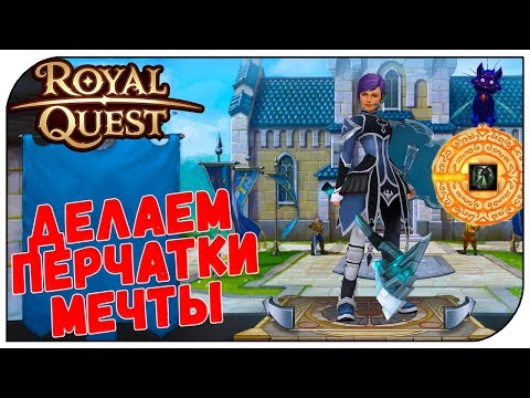 видео: royal quest 😈 Делаем перчатки мечты...