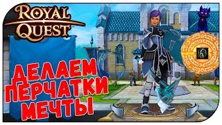 Royal Quest 😈 Делаем перчатки мечты...