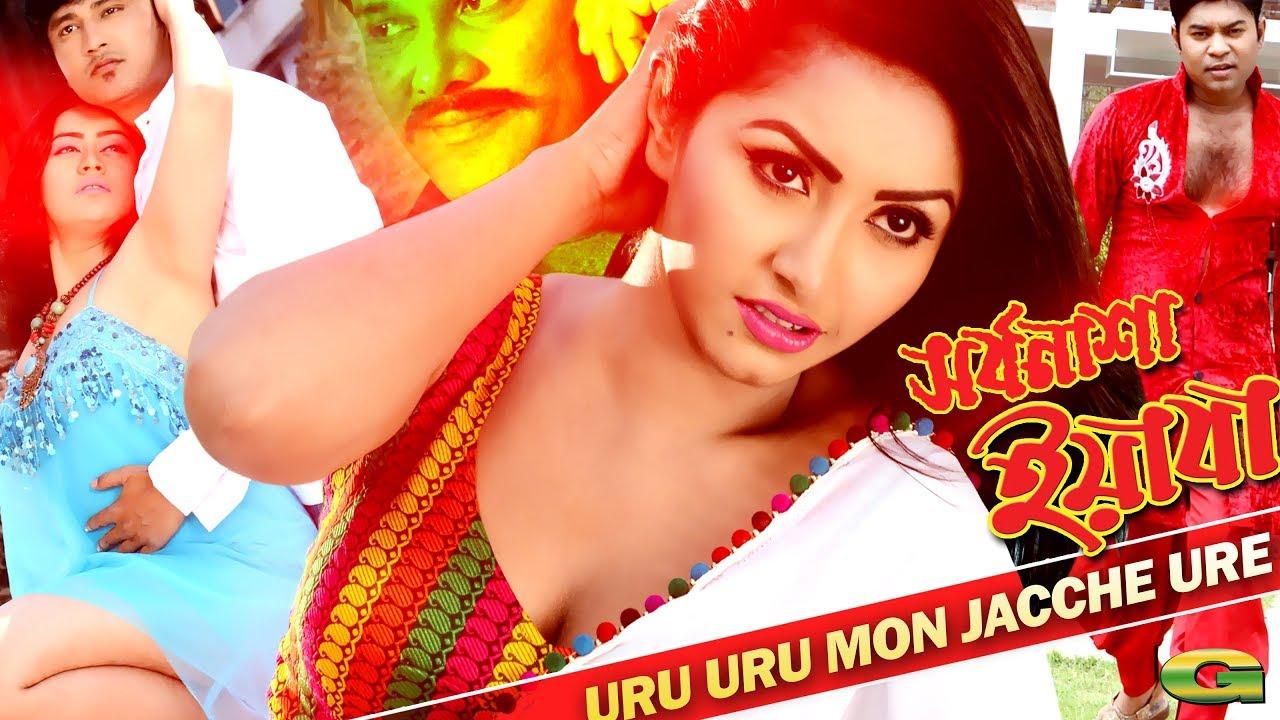 Uro Uro Mon Jacche Ure  Hd1080P 2018  Bangla Movie Song -8869