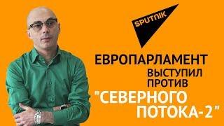 Гаспарян: Европарламент выступил против «Северного потока-2»