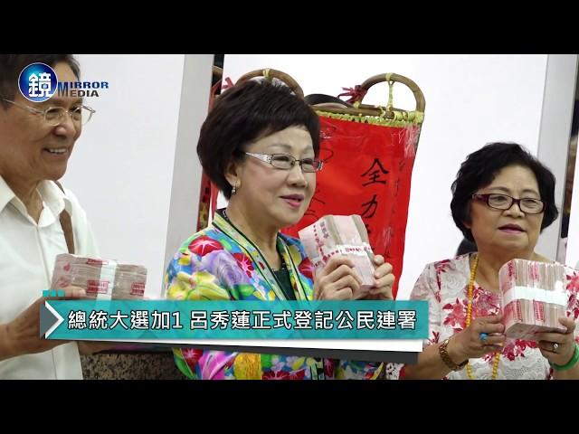 鏡週刊 鏡爆政治》【呂秀蓮選總統】「呂彭配」登記公民連署 要打造「台灣4 0」