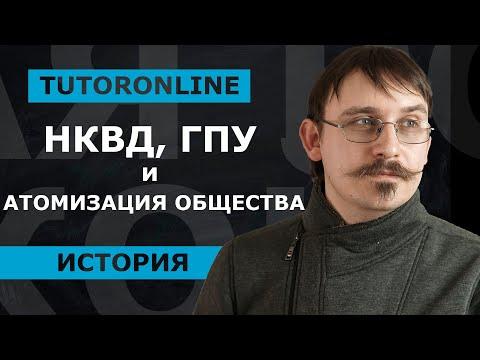 История  НКВД ГПУ и атомизация общества