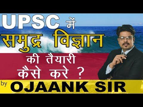 भूगोल वैकल्पिक : समुद्र विज्ञान की तैयारी कैसे करे ? Oceanography UPSC IAS // IAS with Ojaank Sir