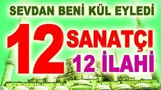 SEVDAN BENİ KÜL EYLEDİ, GÖNÜL AŞKINLA İNLEDİ -TAM 12 İLAHİ SANATÇISI 12 GÜZEL İLAHİ - SEÇME İLAHİLER