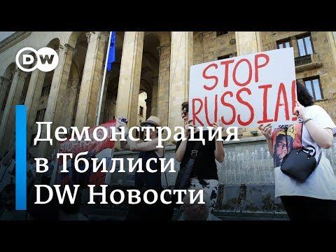 Смотреть Что на самом деле думают о России участники массовых протестов в Грузии - DW Новости (01.07.2019) онлайн