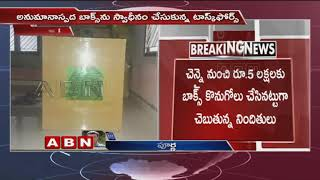Mysterious Box caught by Vijayawada Police | Shifted to Safe Place | ABN Telugu