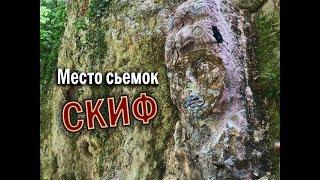 Фильм Скиф и гора Крокодил