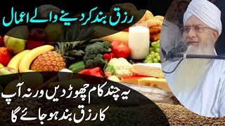 Peer Zulfiqar Ahmad Naqshbandi Bayan Rizq Band Ker Dene Walay Aamal
