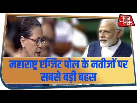Maharashtra Exit Poll के नतीजों पर सबसे बड़ी, सबसे सटीक बहस