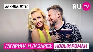 Гагарина и Лазарев: новый роман?