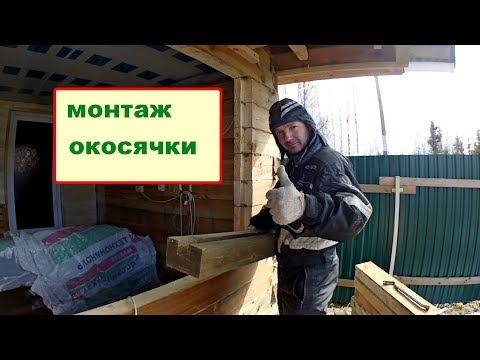 #Окосячка Монтаж ОКОСЯЧКИ и подготовка проёма под неё.