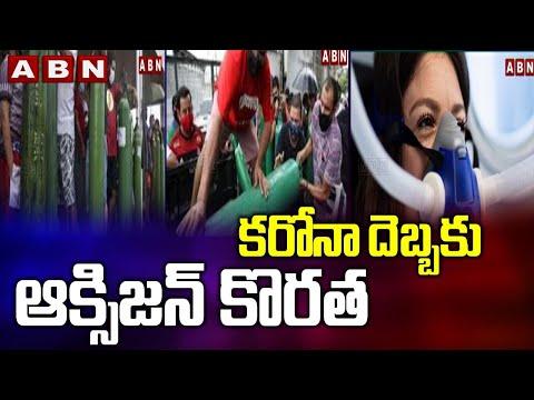 కరోనా దెబ్బకు ఆక్సిజన్ కొరత    Oxygen Issues Due To Corona Across The World    ABN Telugu teluguvoice