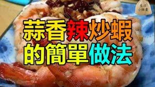 蒜香辣炒蝦的簡單做法