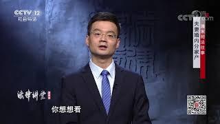 《法律讲堂(文史版)》 20200114 清末司法往事·夫妻婚内分家产| CCTV社会与法