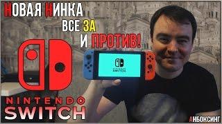 Распакуй меня нежно! ● Nintendo Switch