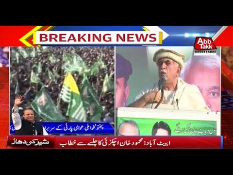 Abbottabad: Mahmood Khan Achakzai Addresses PML-N Rally
