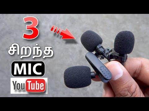 3 சிறந்த mic for YouTube   3 Best Collar Mic For Youtuber's on 2018