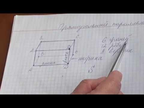 Как найти площадь прямоугольного параллелепипеда формула