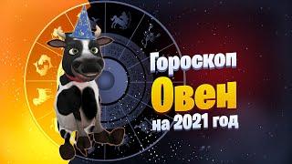 ОВЕН - ГОРОСКОП на 2021 год от символа года Быка #ПОЗИТИВдлядрузей