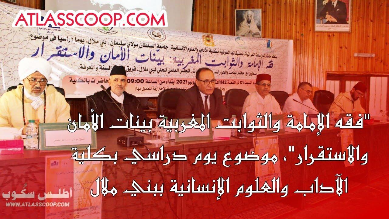 """""""فقه الإمامة والثوابت المغربية بينات الأمان والاستقرار""""، موضوع يوم دراسي بكلية الآداب بني ملال"""