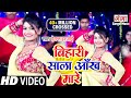Aakh Mare Bihari Sala Aakh Mare Video Hemant