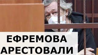 Михаила Ефремова отправили под домашний арест! Последние новости!