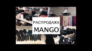 РАСПРОДАЖА в Mango / 2019/ SALE