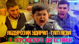 Ударил Тамаева и Персидского Дагестанца