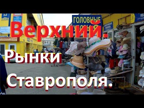 Ставрополь. Верхний рынок,улица Невинномысская и Пятигорская.