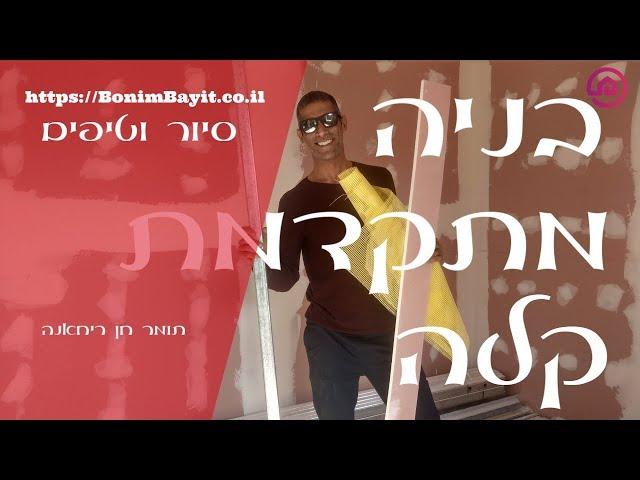 בניה קלה / מתקדמת - סיור והסברים עם תומר חן ריחאנה(2019)