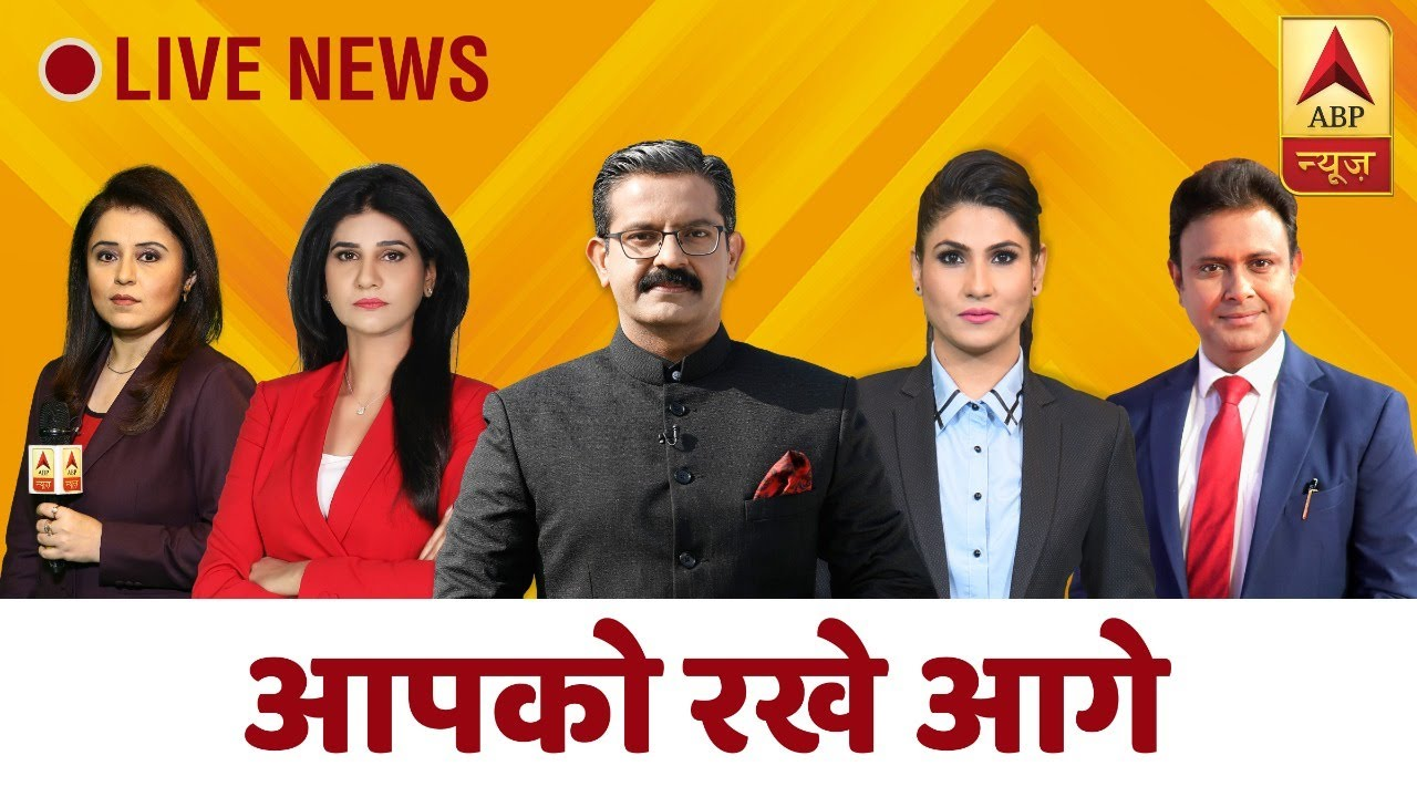 ABP News LIVE|China Spying On India|Monsoon Session Begins|LAC Stand-off|Sushant Singh Case|COVID-19