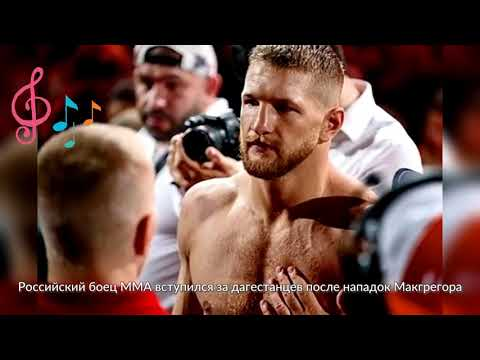 Российский боец MMA вступился за дагестанцев после нападок Макгрегора
