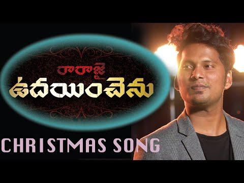 Latest New Telugu CHRISTMAS songs 2018 || RARAJAI UDAINCHENU  || Davidson Gajulavarthi || Dance song