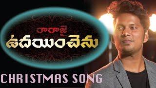 LATEST NEW TELUGU CHRISTMAS SONGS 2019|| RARAJAI UDAINCHENU || Davidson Gajulavarthi || Dance song
