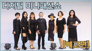 [예고편]서울문화예술대학교 시니어모델전공 1기 미니패션…