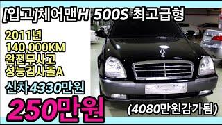 [입고]200만원대중고차, 체어맨H 500S 최고급형2…