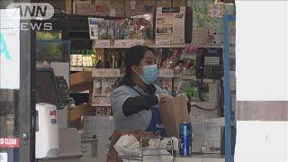 客も従業員もマスク着用 LAの店舗などで義務付け(20/04/09)