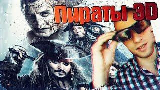 Пираты Карибского Моря Поход в кино и Впечатления от фильма