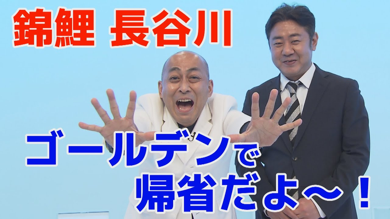 錦鯉長谷川の帰省物語がゴールデン特番に!【イチモニ!】